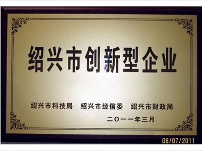 绍兴市创新型企业