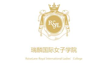 瑞麟国际女子学院